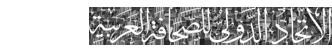 الاتحاد الدولى للصحافة العربية